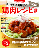 toriniku_cover-0612-2s.jpg