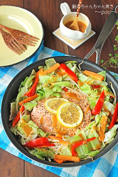 フライパンで簡単!鮭の味噌マヨちゃんちゃん焼き