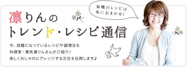 凛りんのトレンド・レシピ通信