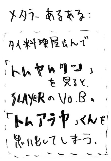 トム・ヤム・クン→トム・アラヤくん
