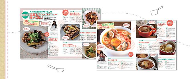 レシピブロガーさんのアイデアレシピから「すてきな奥さん」読者の皆さまが考案した使える料理まで、あなたの食卓を安く&おいしくリニューアルします!