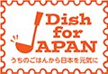応援しています!宝島社チャリティ本「レシピブログ少ない電力&火力でおいしくつくる」