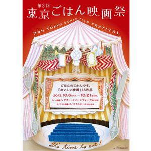 「第3回東京ごはん映画祭」特別コラボ企画!おいしい映画にちなんだレシピコンテスト開催
