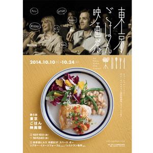 「第5回東京ごはん映画祭」コラボ企画!おいしい映画にちなんだレシピコンテスト開催