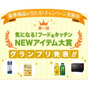 グランプリ発表!第一回「気になる!フード&キッチンNEWアイテム大賞」