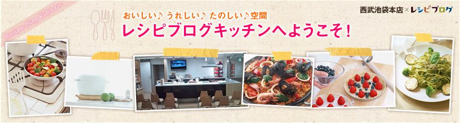 レシピブログキッチン開催!
