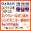 GABANスパイスを使ったおうち居酒屋メニュー「スパイシーなおつまみレシピ」大募集!