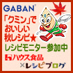「クミン」でおいしい秋レシピ★レシピモニター参加中