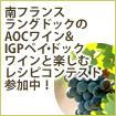 南フランスラングドックのAOCワイン&IGPペイ・ドックワインと楽しむレシピコンテスト参加中