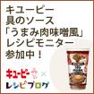 キユーピー具のソース「うまみ肉味噌風」レシピモニター参加中!