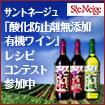サントネージュ 『酸化防止剤無添加有機ワイン』レシピコンテスト参加中