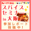 スパイスを楽しく学ぶ「スパイスセミナーin大阪」レポート中!