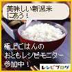 美味しい新潟米にあう、極上ごはんのおともレシピモニター参加中!