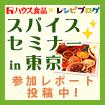 スパイスを楽しく学ぶ「スパイスセミナーin東京」レポート中!