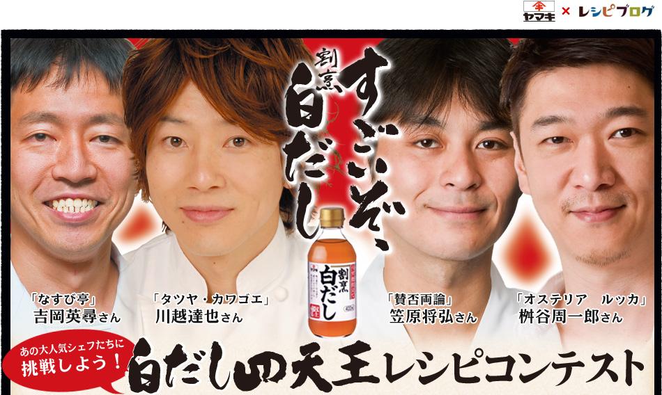 ヤマキ「白だし四天王レシピコンテスト」結果発表!