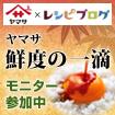 ヤマサ「鮮度の一滴」レシピモニター参加中!