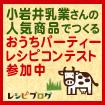 小岩井乳業さんの人気商品でつくるおうちパーティーレシピコンテスト参加中