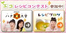 ハナ女子大学×レシピブログのエコレシピコンテスト参加中!