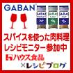 レシピブログのGABANスパイスを使った肉料理レシピモニター参加中