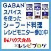 レシピブログのGABANスパイスを使った魚介料理レシピモニター参加中