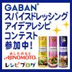 レシピブログのGABANRスパイスドレッシングアイデアレシピコンテスト参加中