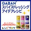 レシピブログの「GABAN®スパイスドレッシングが大活躍!アイデアレシピ」掲載中
