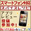 スマートフォン対応スパイスアプリ レビュー投稿中!