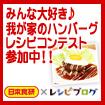 レシピブログの我が家のハンバーグレシピコンテスト参加中!!