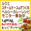 レシピブログのルクエスチームケース®でつくるヘルシーカレーレシピモニター参加中