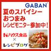 レシピブログのGABAN夏のスパイシーおつまみレシピモニター参加中!