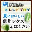 レシピブログの信州レタス&はくさいレシピ投稿中!