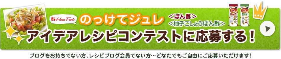 ハウス のっけてジュレ<ぽん酢><柚子こしょうぽん酢