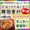 韓国食材の料理レシピ