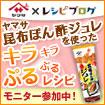 ヤマサ昆布ぽん酢ジュレの料理レシピ