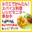 香りソルトの料理レシピ