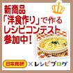 洋食作りの料理レシピ