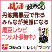 黒豆の料理レシピ