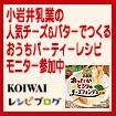 小岩井乳業のおうちパーティー料理レシピ