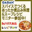 煮込み&スープの料理レシピ