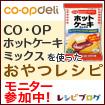 CO・OPホットケーキミックスの料理レシピ
