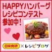 ハンバーグの料理レシピ
