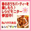 おうちパーティーの料理レシピ