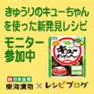 きゅうりのキューちゃんの料理レシピ