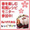 春を楽しむ和風料理レシピ