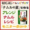 ナムルの素で作るアレンジレシピ