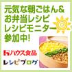 スパイス朝ごはん&お弁当の料理レシピ