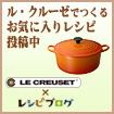 ル・クルーゼの料理レシピ