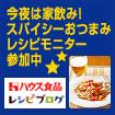スパイスおつまみの料理レシピ