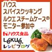 スパイスクッキングとルクエの料理レシピ