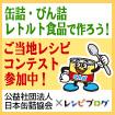 缶詰・びん詰・レトルト食品の料理レシピ